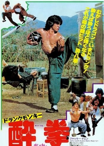 fcf_pijani-ucitelj_drunken-master_1978_poster