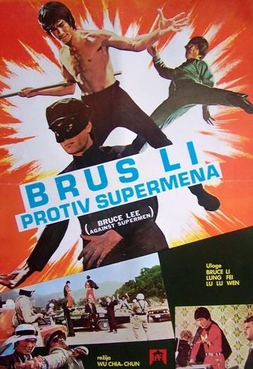 Bruce Lee protiv Supermana (Bruce Lee Against Supermen, 1975) [yuposter]
